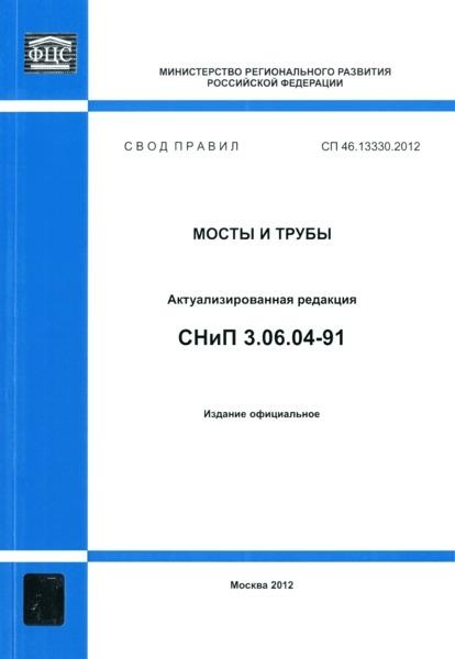 СП-46.13330.2012