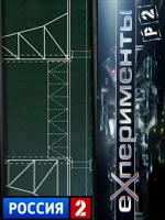 ЕХперименты. Мосты. Россия 2