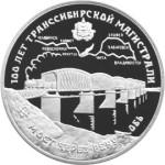 Мост через Обь на монете номиналом 3 рубля