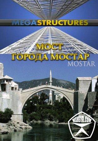 Старый мост города Мостар