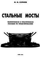 Стальные мосты - теоретическое и практическое пособие по проектированию, Корнеев М.М.
