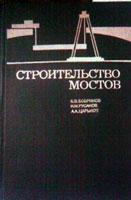 строительство мостов бобриков книга