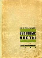 Вантовые мосты, Крыльцов Е.И.